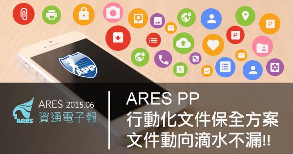 ARES PP 行動化文件保全方案,文件動向滴水不漏!!
