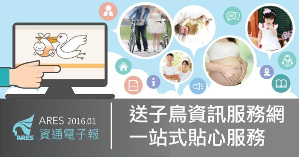 一起守護妳人生幸福大小事的「衛生福利部送子鳥資訊服務網」