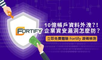 10 億帳戶資料外洩?!資安漏洞怎麼防?免費體驗 Fortify 源碼檢測