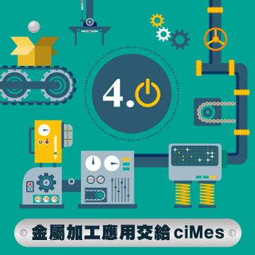 工業4.0時代:金屬加工應用交給 ciMes