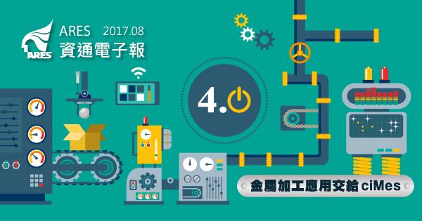 金屬加工如何邁向工業 4.0 全靠 Mes-style!(上)