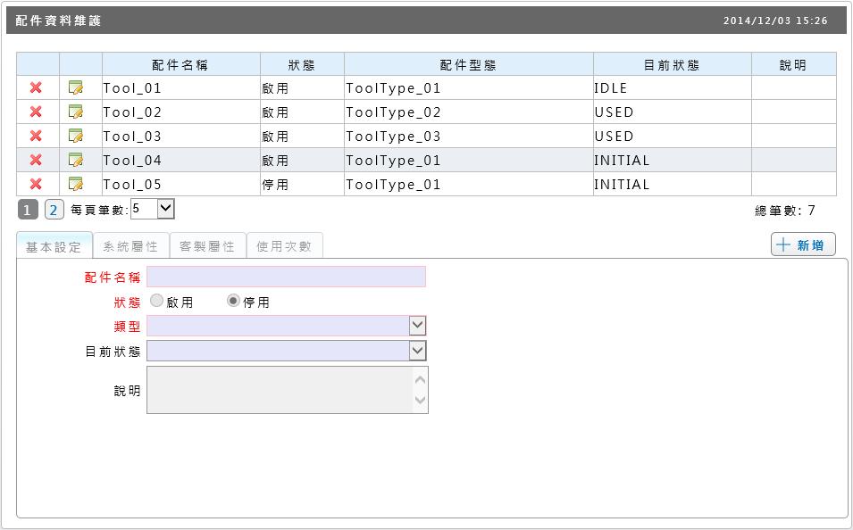 圖刀具(配件)資料維護