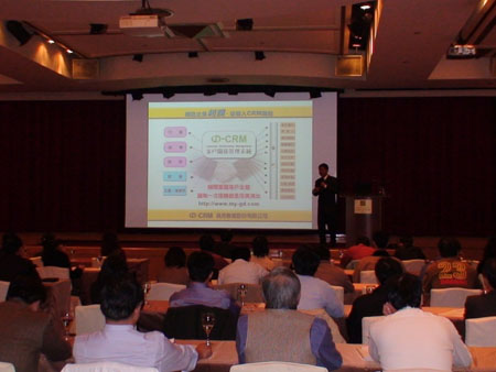 CRM 研討會