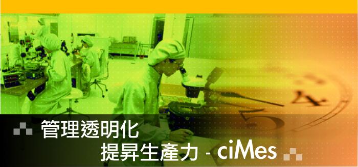 管理透明化、提昇生產力且適用於各製造產業的 ciMes