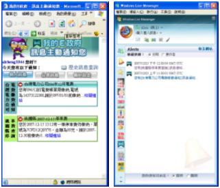 MSN也可用e管家