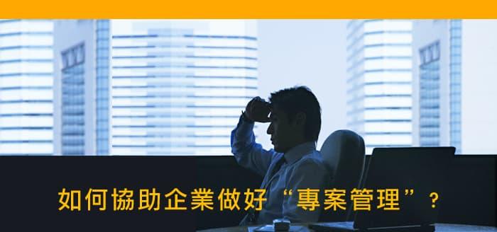 讓 Oralce Agile PLM Solution 協助企業做好專案管理