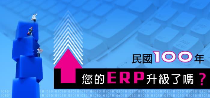 民國一百年即將來臨,企業準備好升級ERP系統了嗎?