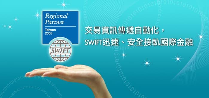 交易資訊傳遞自動化,SWIFT迅速、安全接軌國際金融