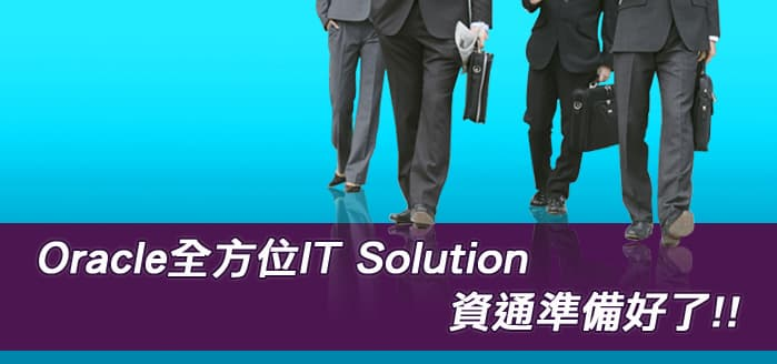 Oracle全方位IT Solution 資通準備好了!