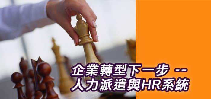 企業轉型下一步 - 人力派遣與HR系統