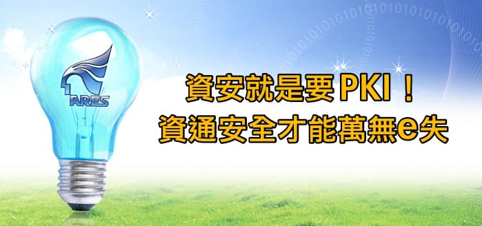 首屆「資通盃PKI應用競賽」成果發表