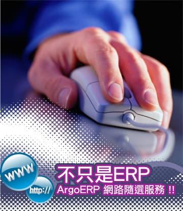 不只是ERP,ArgoERP 網路隨選服務!