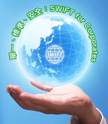 單一、標準、安全:SWIFT for Corporates