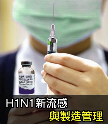 H1N1新型流感與製造管理