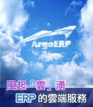 風起「雲」湧 ,ERP的雲端服務