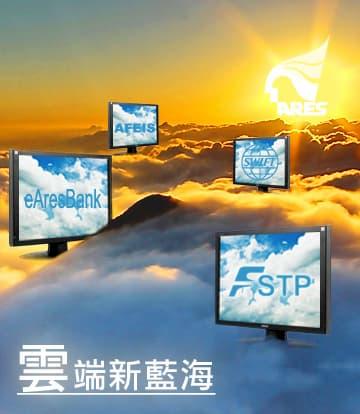雲端運算:為金融服務業創造新藍海