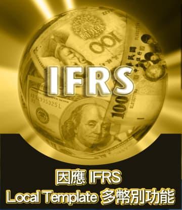 因應 IFRS 的 Local Template 多幣別功能