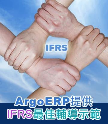 ArgoERP 提供 IFRS 最佳輔導示範