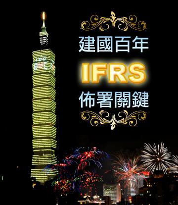民國百年,IFRS 佈署關鍵