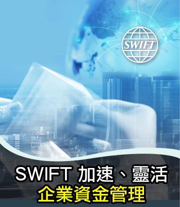 SWIFT 加速、靈活企業資金管理