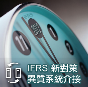 IFRS 新對策:異質系統介接