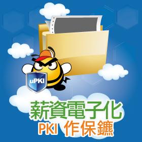 薪資電子化,PKI 作保鑣