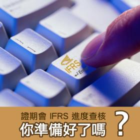 證期會 IFRS 進度查核,你準備好了嗎?