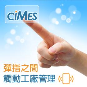 ciMes 彈指之間,觸動工廠管理