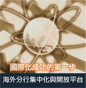 國際化成功的第一步:海外分行集中化與開放平台