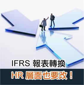 IFRS 報表轉換,HR 層面也要改!