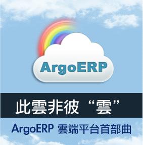 此雲非彼雲,ArgoERP 雲端平台首部曲