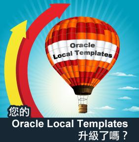 您的 Oracle Local Template 升級了嗎?