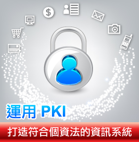 運用 PKI 打造符合個資法的資訊系統