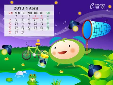2013年月曆