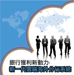 銀行獲利新動力:新一代雲端海外分行系統