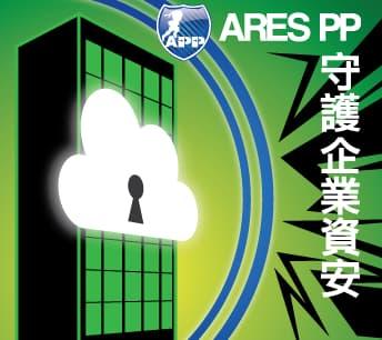 企業機密放雲端 安全堪慮?