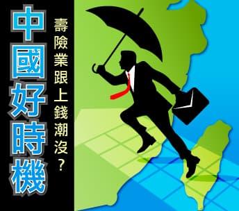 中國好時機,壽險業跟上錢潮了沒?