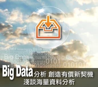 Big Data 創造有價新契機:淺談海量資料分析