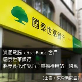 美食化作愛心,國泰世華銀行「幸福待用站」啟動