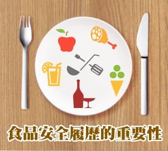 食品安全履歷的重要性:連鎖流通產業的經營挑戰