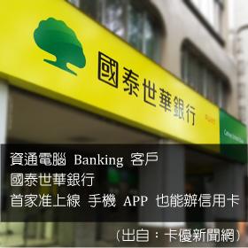資通客戶國泰世華新服務上線 手機APP也能辦信用卡