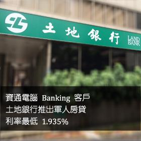 資通客戶土地銀行推出軍人房貸 利率最低1.935%