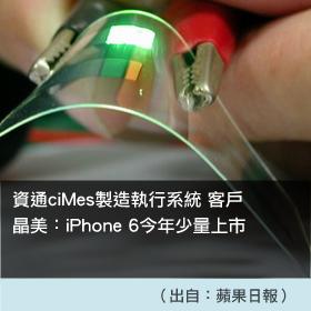 資通 ciMes 客戶晶美:iPhone 6今年少量上市