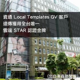 資通客戶遠傳獲得全台唯一雲端STAR認證金牌