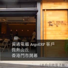 資通客戶微熱山丘 香港門市開幕