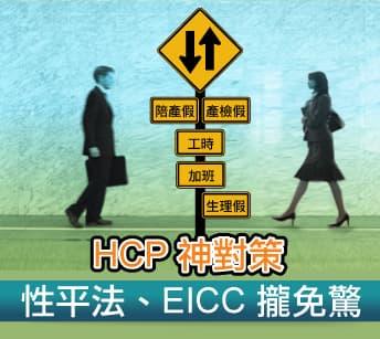 HCP 神對策 EICC、性平法攏免驚
