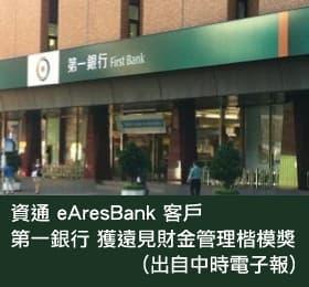 資通客戶 第一銀行 獲遠見財金管理楷模獎