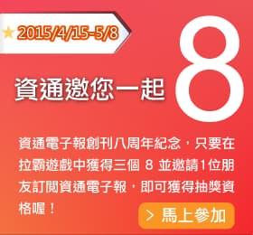 資通電子報創刊八周年紀念,資通邀請您一起發!