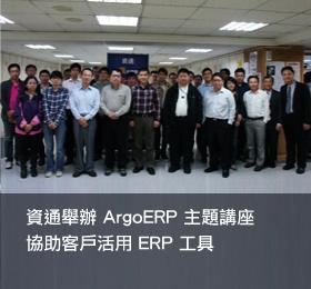 資通舉辦 ArgoERP 主題講座 協助客戶活用 ERP 工具