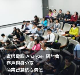 資通 Analyzer 研討會 邀客戶分享商業智慧核心價值